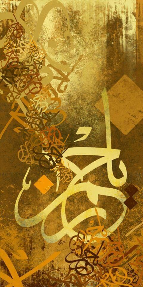 Arabic calligraphy يا رحمن