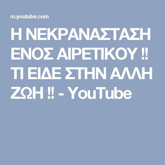 Η ΝΕΚΡΑΝΑΣΤΑΣΗ ΕΝΟΣ ΑΙΡΕΤΙΚΟΥ !! ΤΙ ΕΙΔΕ ΣΤΗΝ ΑΛΛΗ ΖΩΗ !! - YouTube