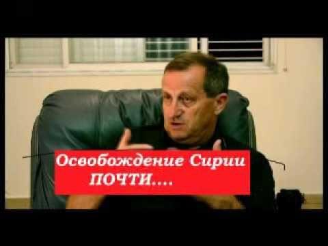 Яков Кедми о глупости турции в Сирийском конфликте