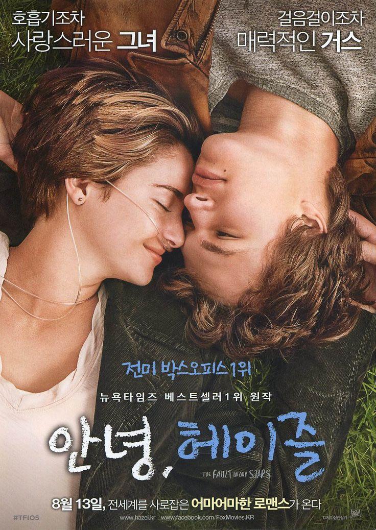안녕, 헤이즐 / The Fault in Our Stars / moob.co.kr / [영화 찌라시, movie, 포스터, poster]