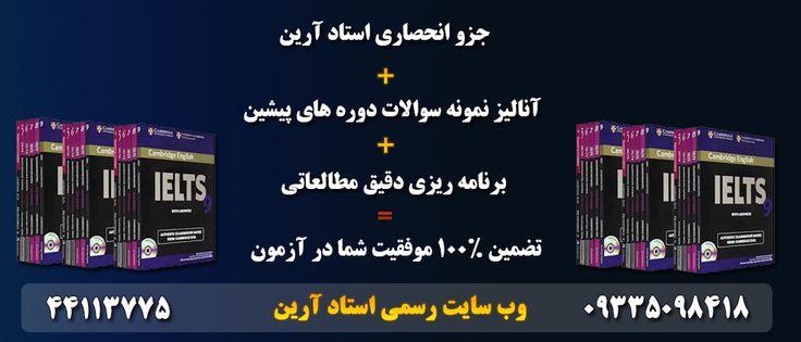 خانه آیلتس تهران   دکتر آرین کریمی   تدریس خصوصی آیلتس   - مجموعه آزمون کارشناسی زبان انگلیسی