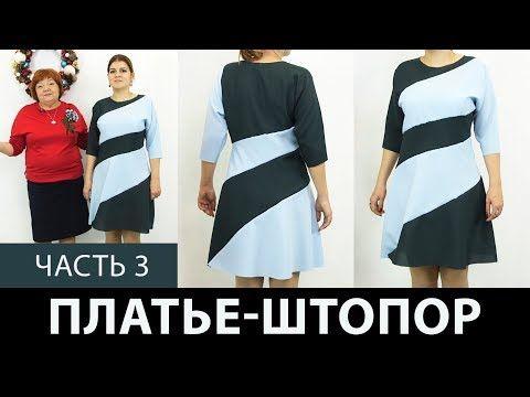 Платье штопор по конкурсной работе Елены Брит Часть 3 - YouTube