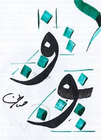 حرف الواو #الخط_العربي #خط_النسخ