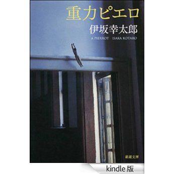 重力ピエロ (新潮文庫) 伊坂幸太郎