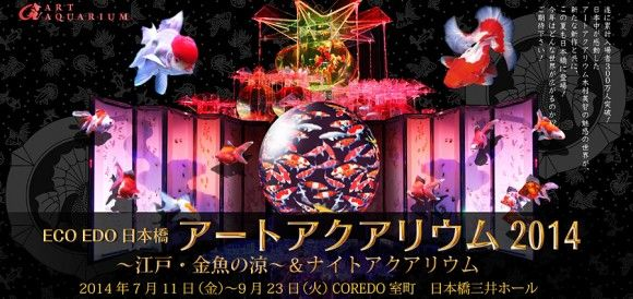 Art aquarium 2014                                                       5千匹の金魚が今年も日本橋を舞う! 新・夏の風物詩「アートアクアリウム ~江戸・金魚の涼~ &ナイトアクアリウム」開催が決定