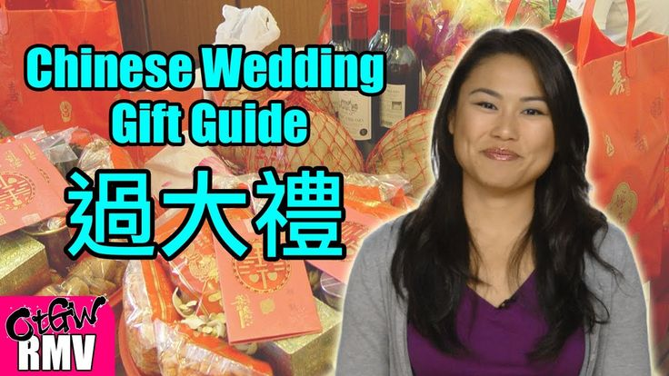 Chinese Wedding Gift Guide : ... chinese-wedding-gift-guide-%e9%81%8e%e5%a4%a7%e7%a6%ae/#sthash