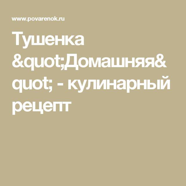 "Тушенка ""Домашняя"" - кулинарный рецепт"