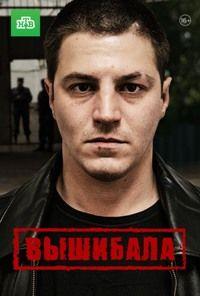 Вышибала (1-16 серия из 16) / 2016 / РУ / HDTVRip :: Кинозал.ТВ