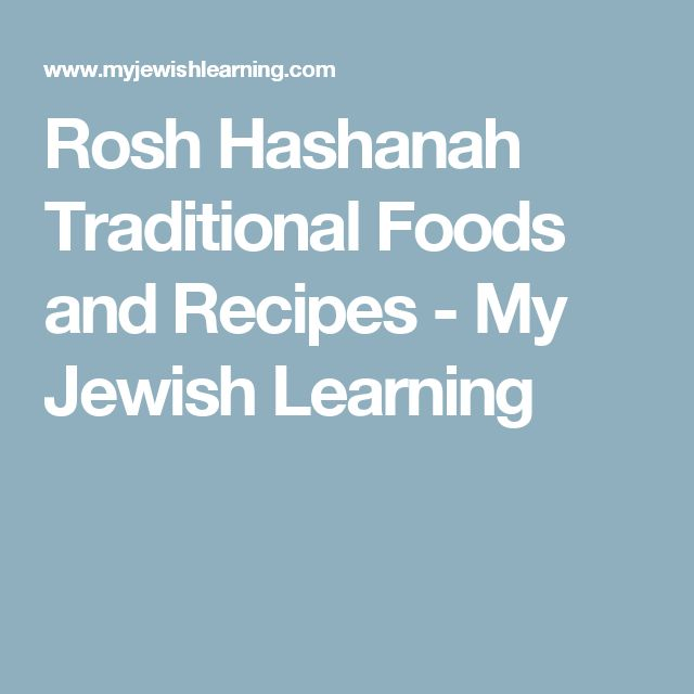 Rosh Hashanah Traditional Foods and Recipes - My Jewish Learning