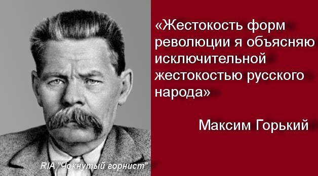 Жестокость форм революции я объясняю исключительной жестокостью русского народа