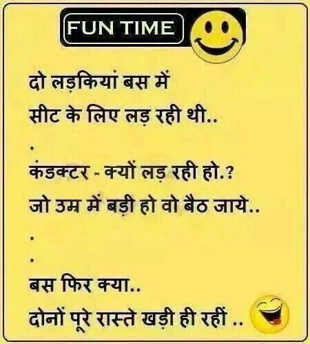 Fun Time Quotes In Hindi