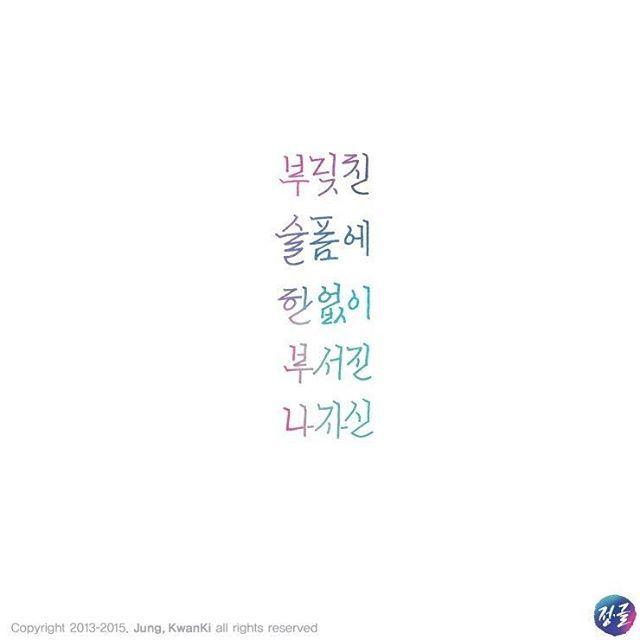 [정글] 부딪칠 일이 있어도 그대는 부서지지 말아요. 더 단단해지는 삶을 만들어준다 생각해요. / Calligraphy / Korean /