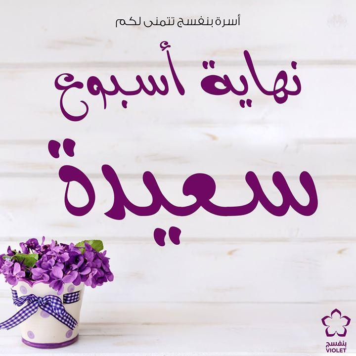 أخبرونا كيف ستقضون عطلتكم عطلة أسبوع سعيدة مليئة بالسعادة والتفاؤل تتمناها لكم أسرة بنفسج Violet Arabic Calligraphy Art