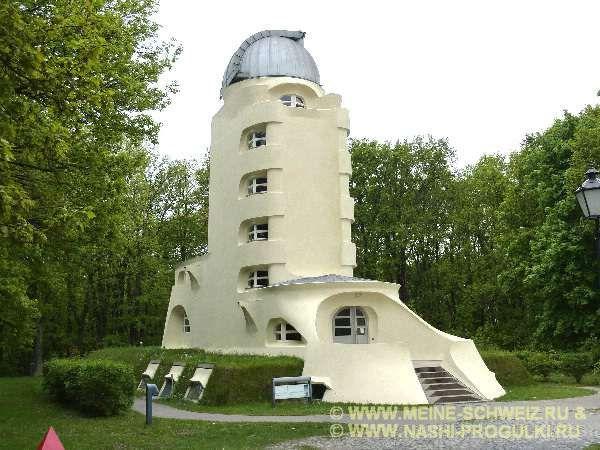 Потсдам. Часть 7. Башня Эйнштейна (Башня Мендельсона) на Телеграфной горе