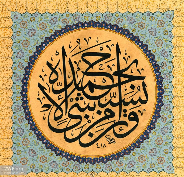 Praise-And-there-nothing-that-does-not-glorify-his-way-to-glorify-in-Jali-Thuluth