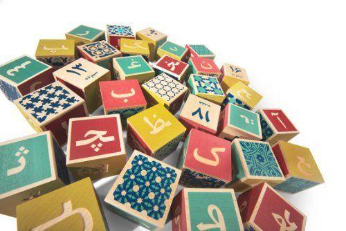 Persian Alphabet Blocks