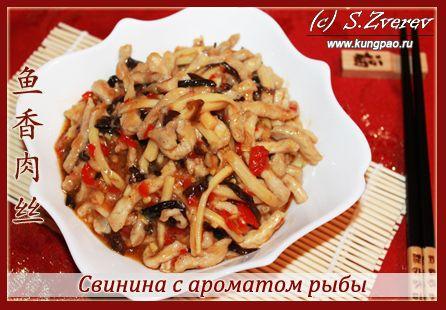 Свинина с ароматом рыбы (рецепт с фото) | Китайская кухня