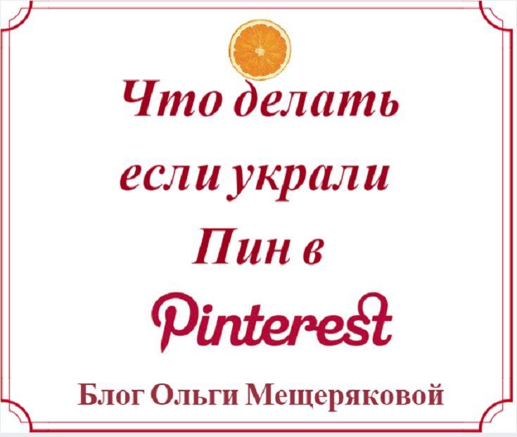 Полезные советы на тот случай, если у вас украли Пин: что делать и куда обращаться #пинтерест #Pinterestнарусском