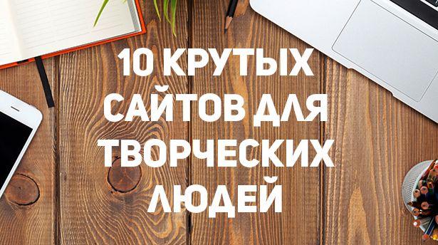 10 крутых сайтов для всех, кто увлечен творчеством