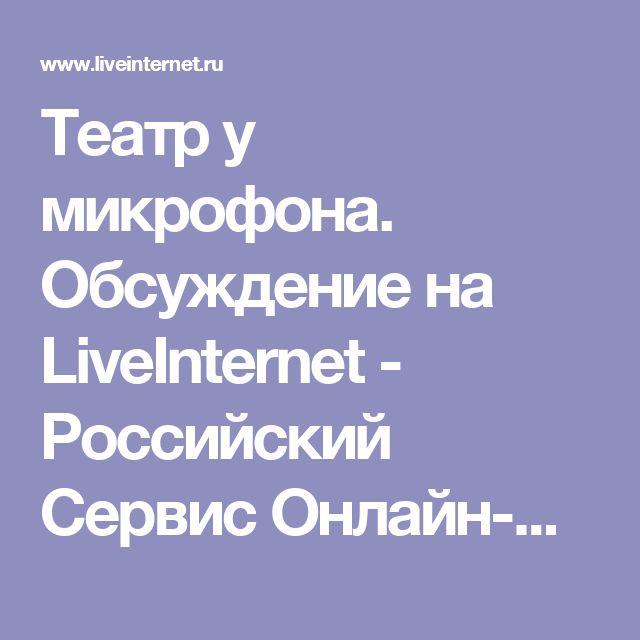 Театр у микрофона. Обсуждение на LiveInternet - Российский Сервис Онлайн-Дневников