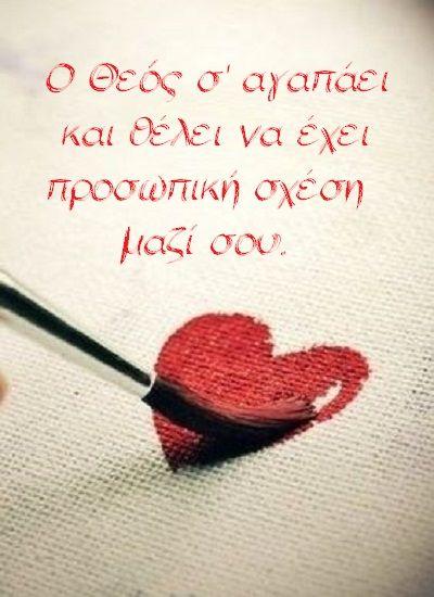 #Εδέμ Ο Θεός σ' αγαπάει    και θέλει να έχει  προσωπική σχέση        μαζί σου.