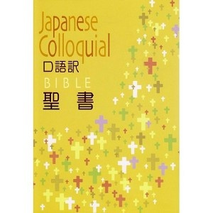 Japanese Bible (Japanese Edition) [Large Print]