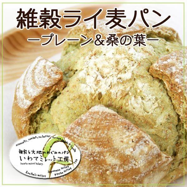 「雑穀と大地のめぐみのパン」 2種セットC【プレーン&桑】【楽天市場】