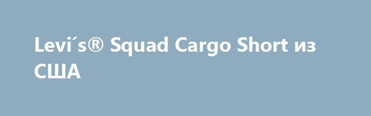 """Levi´s® Squad Cargo Short из США http://brandar.net/ru/a/ad/levisr-squad-cargo-short-iz-ssha/  Распродажная цена! Шорты Levi´s® Squad Cargo Short, хлопок, оригинал из США(приставка """"Cargo"""" означает наличие больших накладных карманов)Размеры 29, 30, 33.  Длина 11 дюймов (внутренний шов).  Ширина в поясе:29- 82 см30- 84 см  Ширина штанины- 29 см ( в сложенном состоянии)  Очень плотные, настоящая джинсовая ткань только белого цвета, высокая посадка, ремень в комплекте.  Куча карманов, а именно…"""