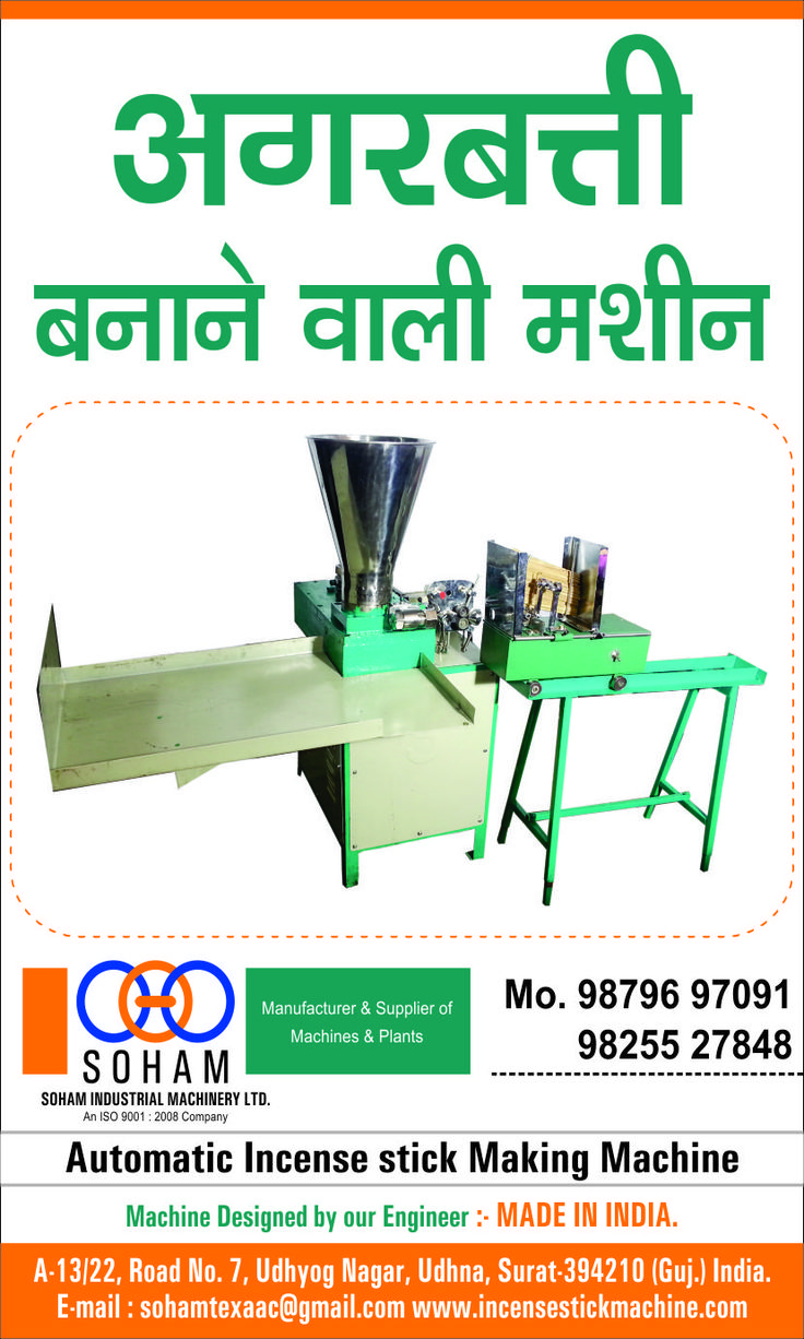 EXPORTERS AND MANUFACTURER OF AUTOMATIC INCENSE STICK MAKING MACHINE