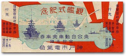 神戸市電気局 昭和5年観艦式記念バス乗車券