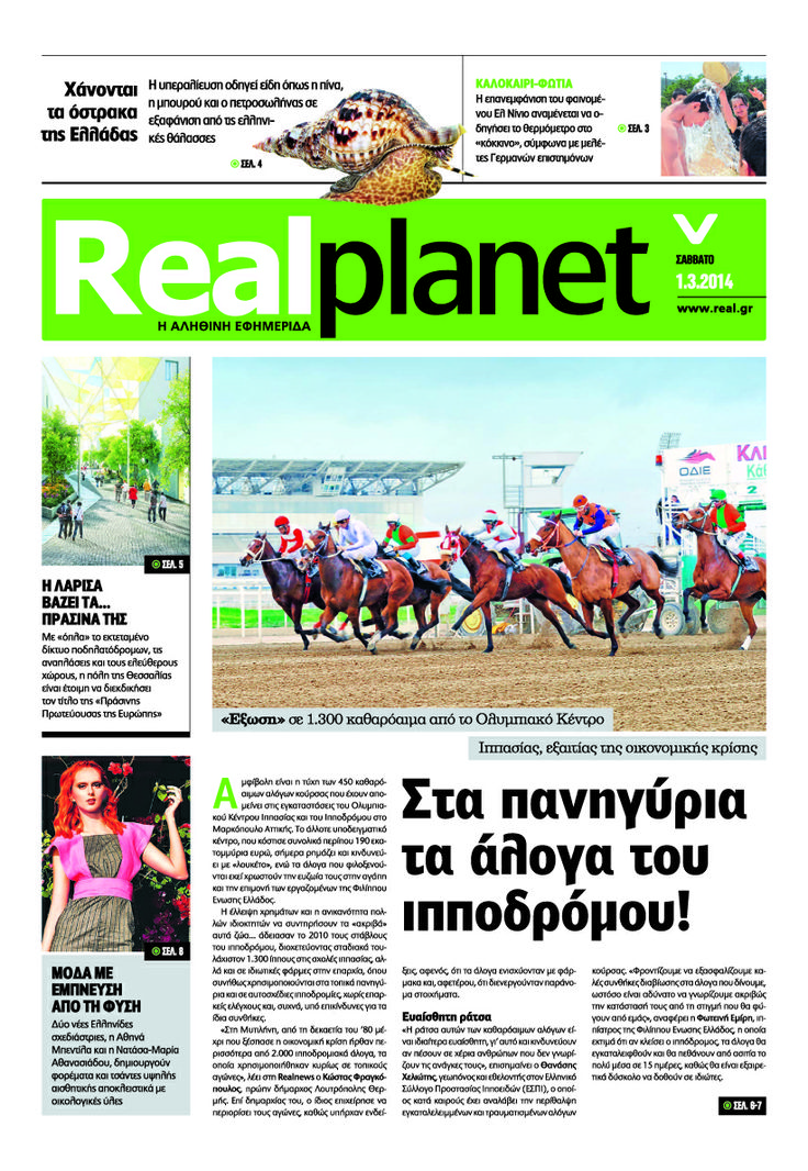 MuMu organic on Real Planet (Real News newspaper insert, 01.03.2014)......Looks great!