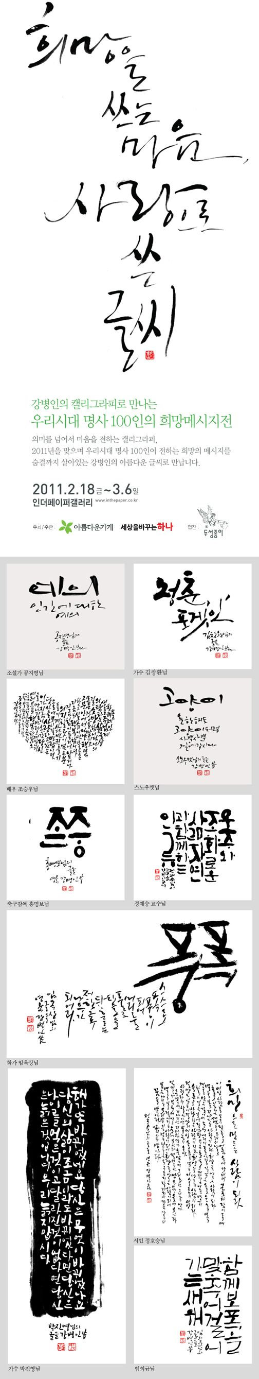 Calendar Typography Map : Calli by kang byung in typo pinterest calligraphy