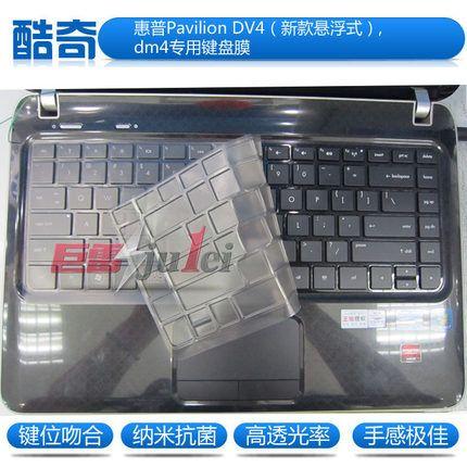 酷奇 惠普ENVY4键盘膜 1220TX 1228TX 1237保护膜 ENVY6贴膜 1216