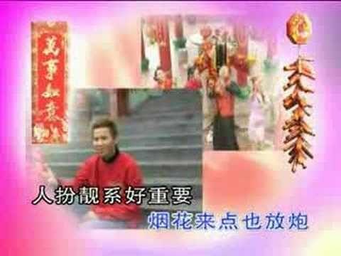 Hakka Chinese New Year Song 1