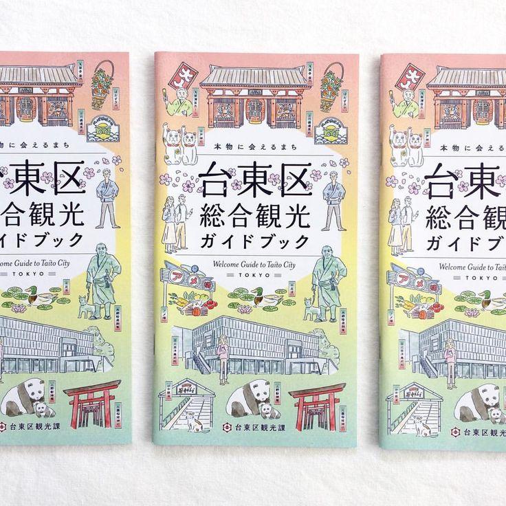 いいね!48件、コメント2件 ― イチハラ マコさん(@cogu_maco)のInstagramアカウント: 「– お知らせ – 台東区の総合観光ガイドブックの表紙イラストを描きました。よいデザインに仕上げて貰えてほんとうに嬉しいです〜〜😭。役所や観光スポットで配布されているようです。」