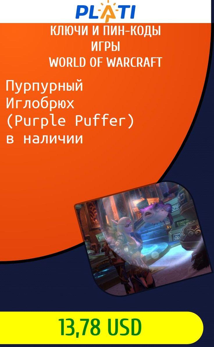 Пурпурный Иглобрюх (Purple Puffer) в наличии Ключи и пин-коды Игры World of Warcraft