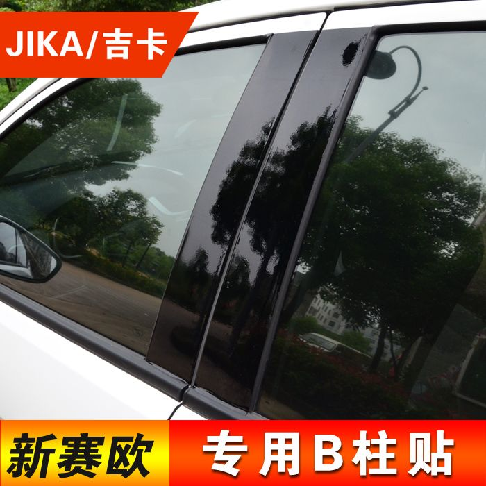 Find More Interior Mouldings Information about 4pcs B column stickers carbon fibre stickers for Chevrolet sail 2010 2014,High Quality sticker pack,China stickers skoda Suppliers, Cheap stickers refrigerator from PaiKoo Company on Aliexpress.com