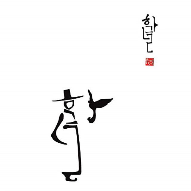 Korean language Hangeul (한글) turned into delightful figurative art of a man observing a bird. When I clicked on the original source of this pin it was just the image and I couldn't reroute to the original site. It looks like by the personal seal it was done by Yu Rae. #KoreanArt