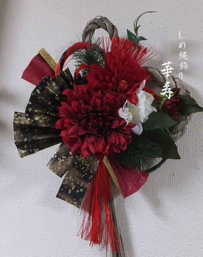 お正月を豪華に華やかにお迎えしましょう。新春 しめ縄飾り 【 華寿 】送料無料〔ドライフラワー〕〔和花〕〔お正月飾り〕〔お年賀〕〔お正月の花〕〔和風の花〕〔新年の花〕しめ縄飾り・しめ縄・壁飾り造花・アートフラワー・枯れない花