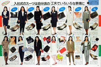 古いファッション誌を読む:70年代・80年代のOLファッション編 - Togetterまとめ