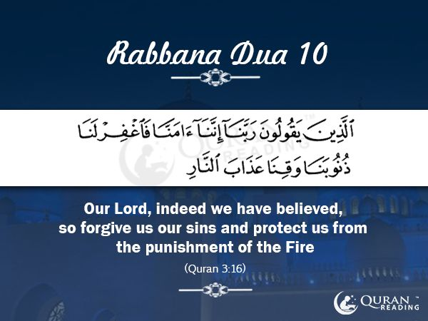 Dua from the Quran !!!