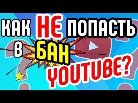 (17) Как не попасть в бан YouTube? Как обезопасить видео? Основные советы по безопасности канала Youtube. - YouTube