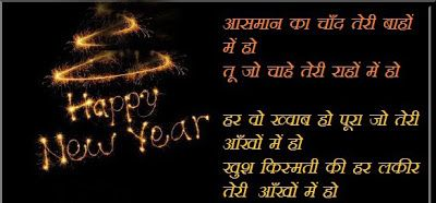 Advance Happy New Year 2017 Images Quotes Wishes Images   Advance Happy New Year 2017 Images Quotes Wishes best lamha shayari images in hindi Best latest fun maza jokes images Best Latest funny jokes images for facebook whatsapp