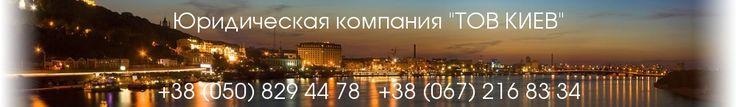 """Цены на услуги юридической компании """"ТОВ Киев"""" относительно регистрации юрлиц и физлиц в Украине, Киеве"""