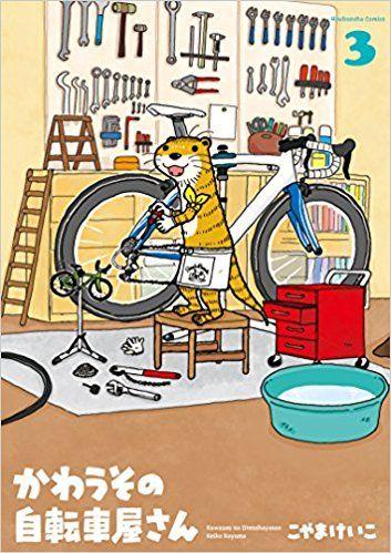 かわうその自転車屋さん 3 (芳文社コミックス) | こやまけいこ |本 | 通販 | Amazon