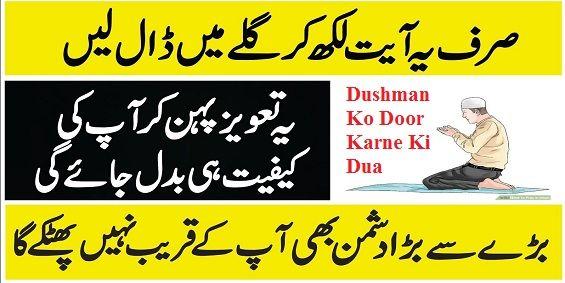 Dushman Ki Barbadi Ki Dua Wazifa Aur Amal Dushman Ko Door Karne Ki Dua Islamic Prayer Dua Amal