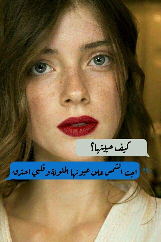 كيف حبيتها ام عيون ملونة Beauty Pictures Beauty Quotes