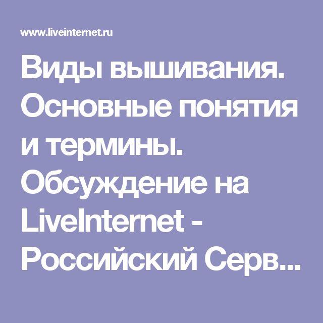 Виды вышивания. Основные понятия и термины. Обсуждение на LiveInternet - Российский Сервис Онлайн-Дневников