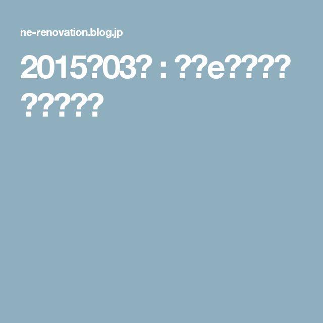 2015年03月 : 日本eリモデル リフォーム