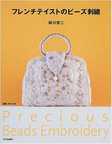 フレンチテイストのビーズ刺繍 | 田川 啓二 |本 | 通販 | Amazon